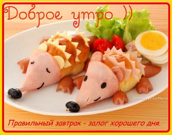 http://msup1.ru/800/600/http/semeynaya-kuchka.ru/wp-content/uploads/2018/03/dobroe-utro-16.jpg